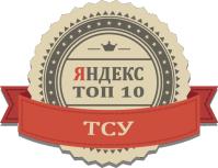 Топ-10: тсу