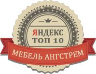 """Запрос """"мебель ангстрем"""" - Яндекс Топ-10"""