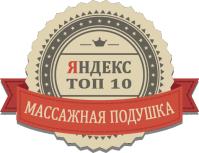 Топ-10: массажная подушка