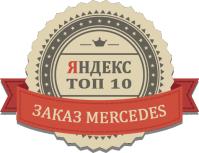 Топ-10: заказ мерседес