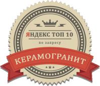"""Запрос """"керамогранит"""" - Яндекс Топ-10"""