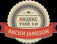 Виски jameson