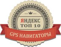 Топ-10: gps навигаторы