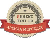 Топ-10: аренда мерседес