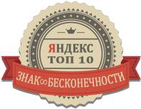 """Запрос """"знак бесконечности"""" - Яндекс Топ-10"""