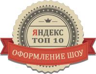 Топ-10: оформление шоу