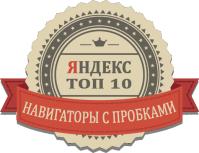 Топ-10: навигаторы с пробками