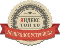 Топ-10: прицепное устройство