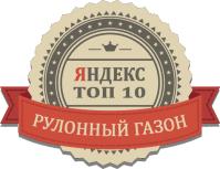 Топ-10: рулонный газон
