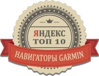 Топ-10: навигаторы garmin