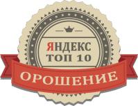 Топ-10: орошение