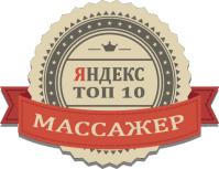 Топ-10: массажер
