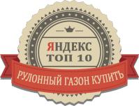 Топ-10: рулонный газон купить