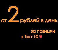 От 2 рублей в день в Топ-10 Яндекс
