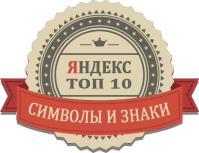 """Запрос """"символы и знаки"""" - Яндекс Топ-10"""