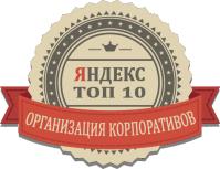 Топ-10: организация корпоративов