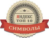 """Запрос """"символы"""" - Яндекс Топ-10"""