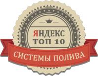 Топ-10: системы полива