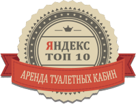 Топ-10: аренда туалетных кабин