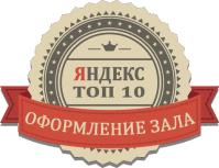 Топ-10: оформление зала