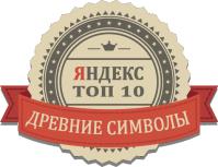 """Запрос """"древние символы"""" - Яндекс Топ-10"""