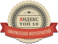Топ-10: оформление мероприятий