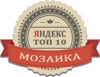 Топ-10: мозаика