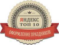 Топ-10: оформление праздников