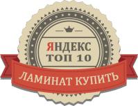 Топ-10: ламинат купить