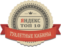 Топ-10: туалетные кабины