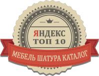 """Запрос """"мебель шатура каталог"""" - Яндекс Топ-10"""