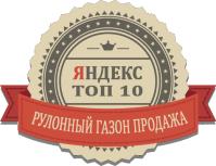 Топ-10: рулонный газон продажа