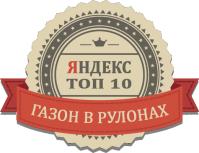 Топ-10: газон в рулонах