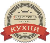 """Запрос """"кухни"""" (входит в топ-20 Рунета по конкурентности) - Яндекс Топ-10"""