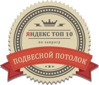 """Запрос """"подвесной потолок"""" - Яндекс Топ-10"""