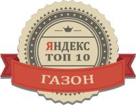 Топ-10: газон