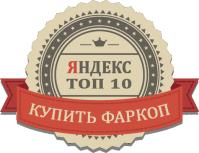 Топ-10: купить фаркоп