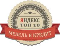 """Запрос """"мебель в кредит"""" - Яндекс Топ-10"""