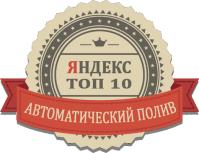 Топ-10: автоматический полив