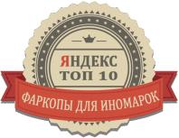 Топ-10: фаркопы для иномарок
