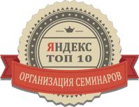 Топ-10: организация семинаров