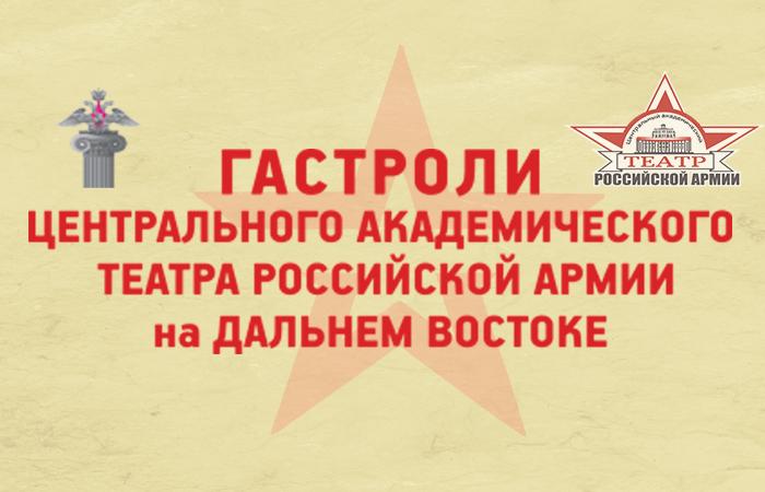 Разработка логотипа для Театра Российской Армии фото f_3775889c531ac6d5.png