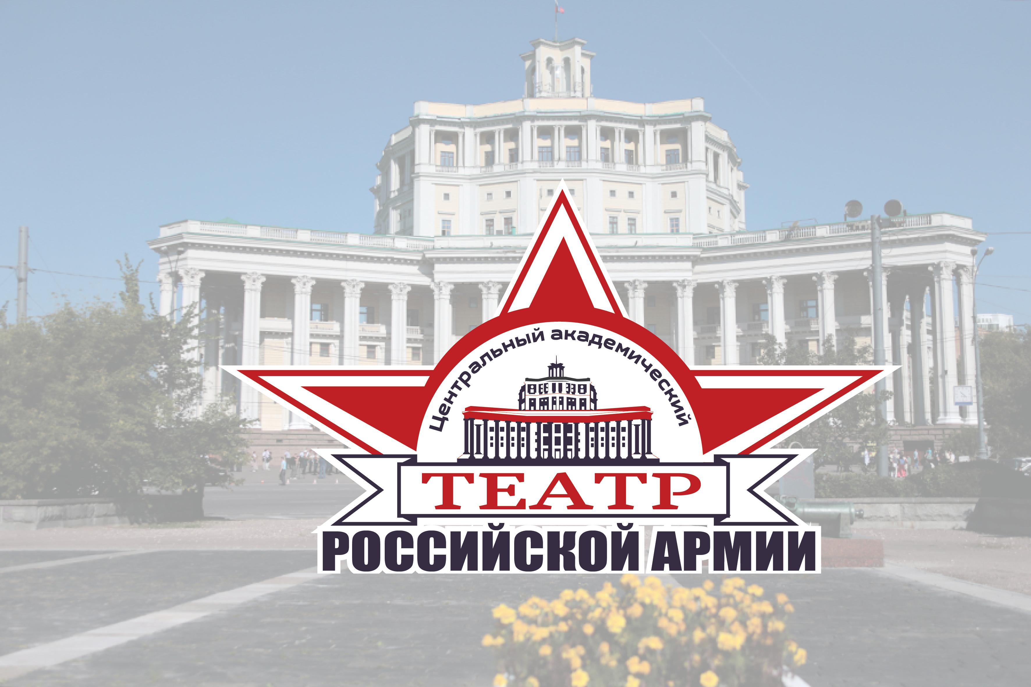 Разработка логотипа для Театра Российской Армии фото f_79858899e7c1d91e.png