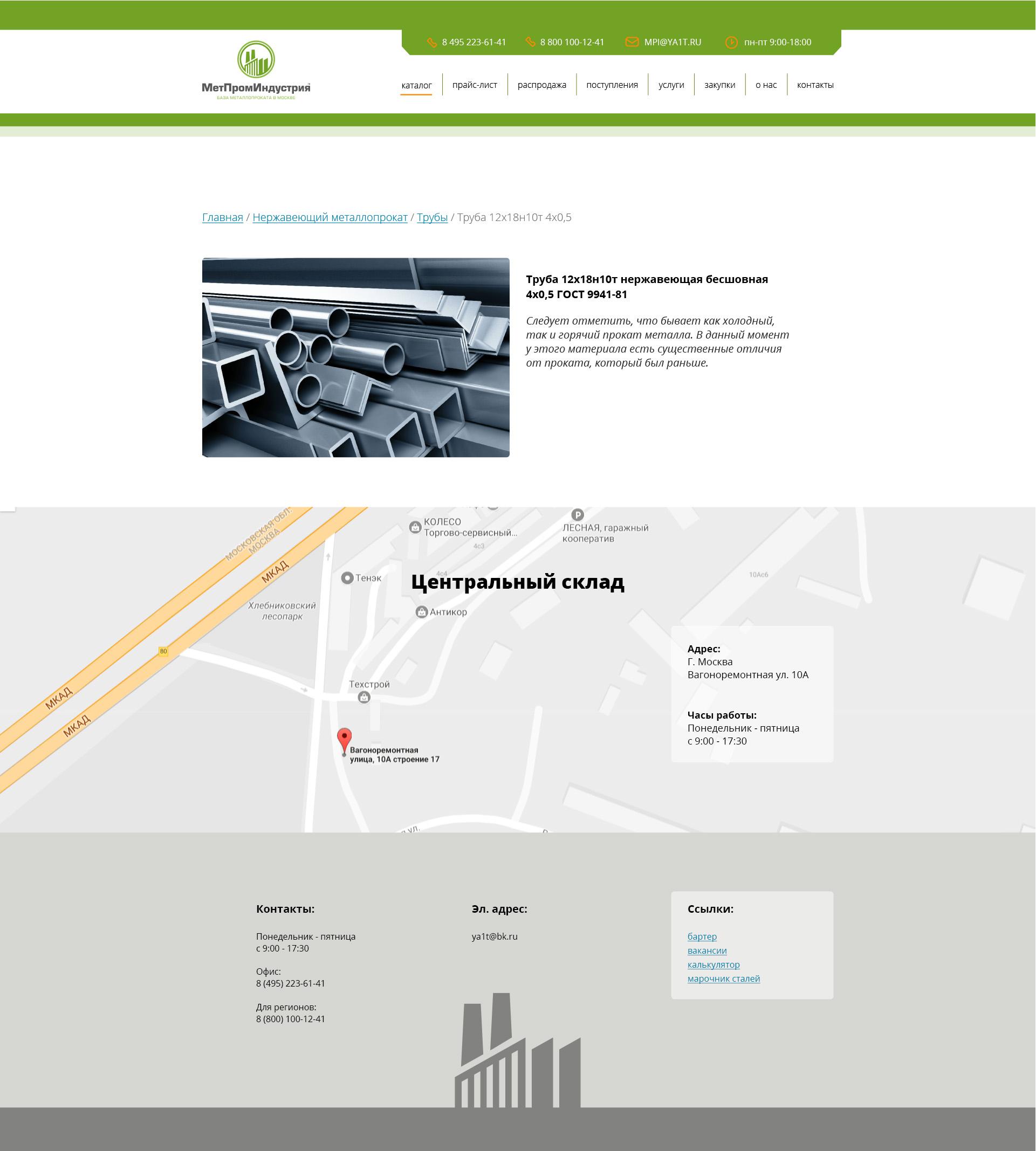 Дизайн сайта для металлоторгующей компании фото f_0275992fac495a7d.jpg