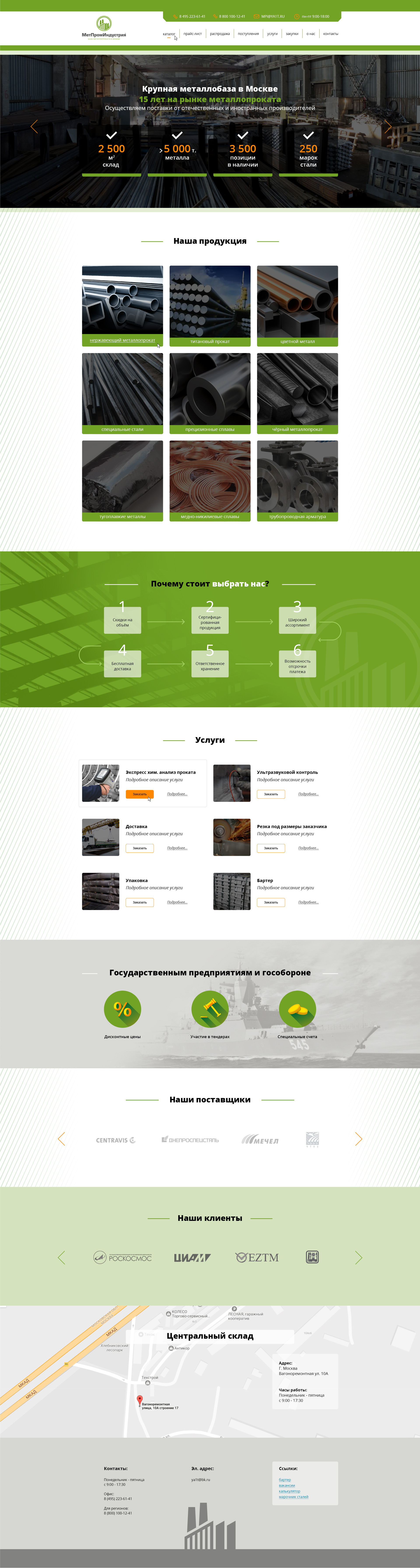 Дизайн сайта для металлоторгующей компании фото f_1245992fab4b0267.jpg