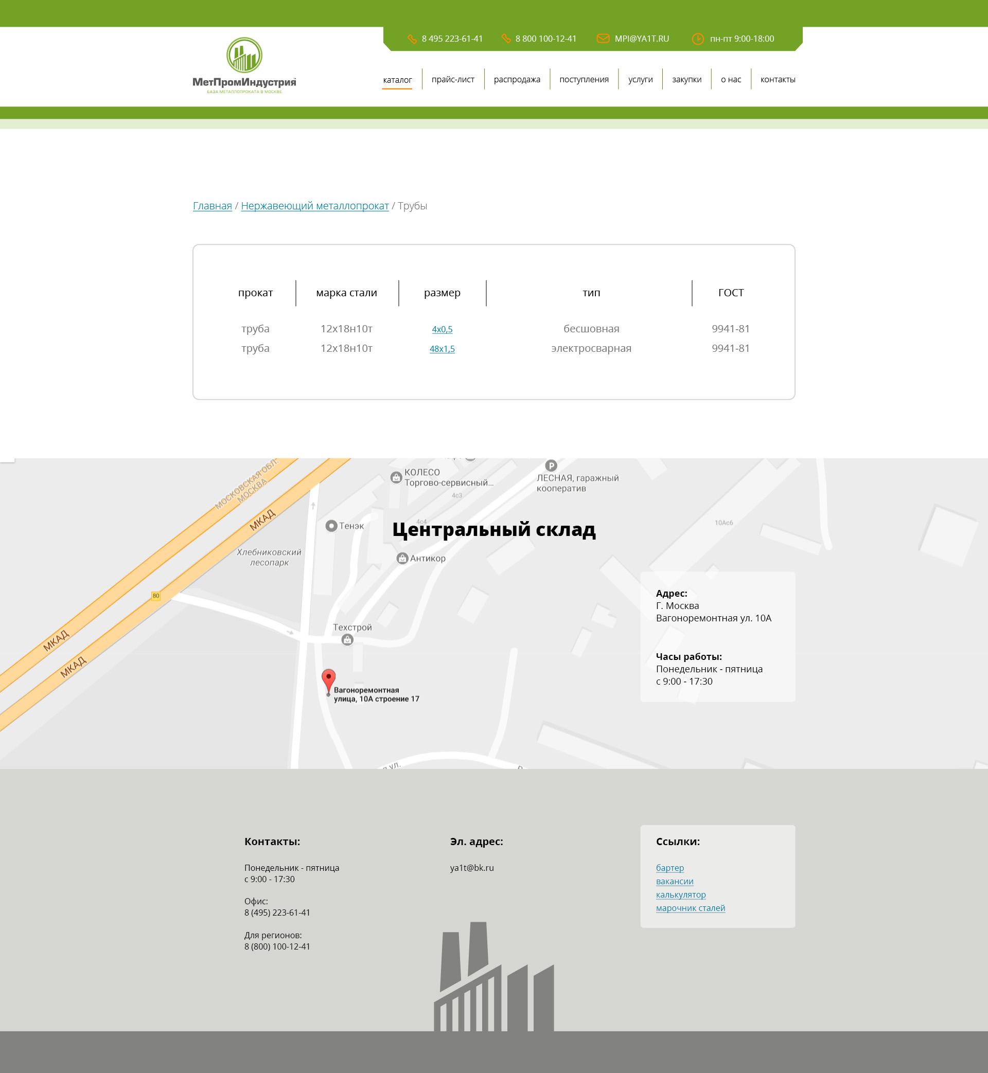 Дизайн сайта для металлоторгующей компании фото f_1395992fabecca32.jpg