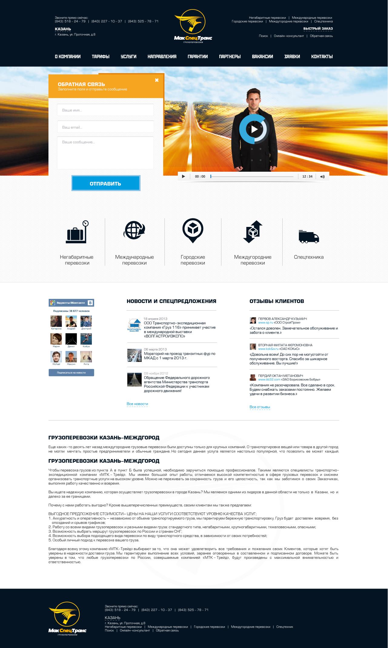 Сайт для грузоперевозочной компании! фото f_09252b8fc4f0cd3c.png