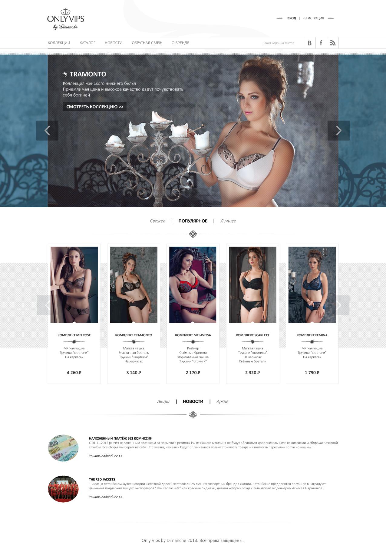 Разработка главной страницы для бренда жен. нижнего белья фото f_46552687c7d89f8a.png