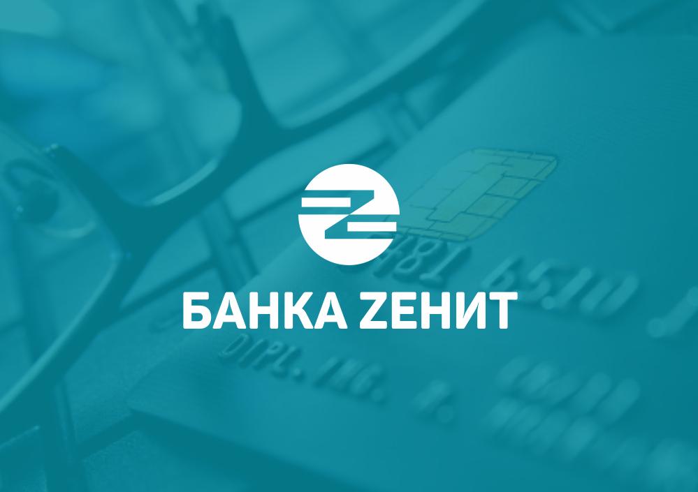 Разработка логотипа для Банка ЗЕНИТ фото f_6485b50e4e74d834.png