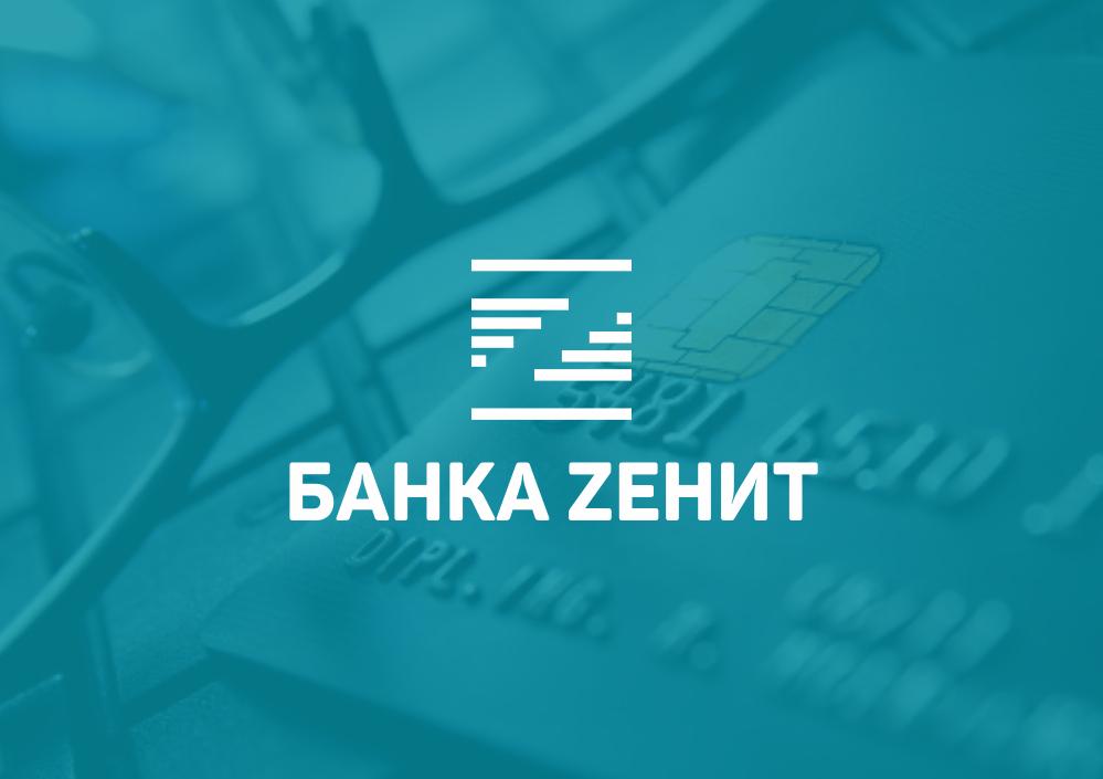 Разработка логотипа для Банка ЗЕНИТ фото f_8385b50e4cb38553.png
